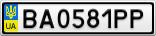 Номерной знак - BA0581PP