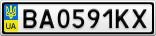 Номерной знак - BA0591KX