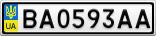 Номерной знак - BA0593AA