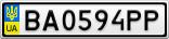 Номерной знак - BA0594PP