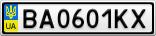 Номерной знак - BA0601KX