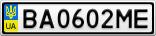 Номерной знак - BA0602ME