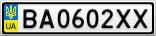 Номерной знак - BA0602XX