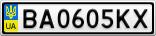 Номерной знак - BA0605KX