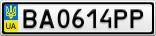 Номерной знак - BA0614PP
