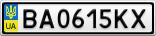 Номерной знак - BA0615KX