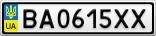 Номерной знак - BA0615XX