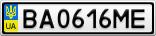 Номерной знак - BA0616ME