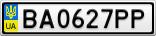 Номерной знак - BA0627PP