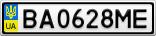 Номерной знак - BA0628ME