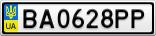 Номерной знак - BA0628PP