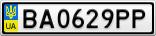 Номерной знак - BA0629PP