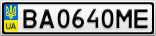 Номерной знак - BA0640ME