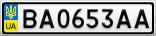 Номерной знак - BA0653AA