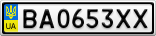 Номерной знак - BA0653XX