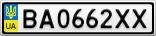 Номерной знак - BA0662XX