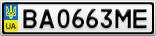 Номерной знак - BA0663ME
