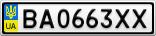 Номерной знак - BA0663XX