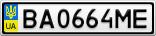 Номерной знак - BA0664ME