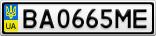Номерной знак - BA0665ME