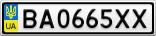 Номерной знак - BA0665XX