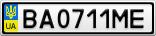 Номерной знак - BA0711ME