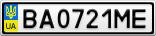 Номерной знак - BA0721ME