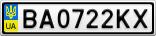 Номерной знак - BA0722KX