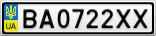 Номерной знак - BA0722XX