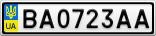 Номерной знак - BA0723AA