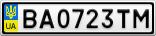 Номерной знак - BA0723TM