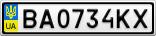 Номерной знак - BA0734KX