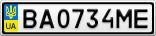 Номерной знак - BA0734ME