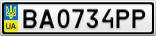Номерной знак - BA0734PP