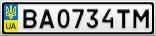 Номерной знак - BA0734TM