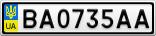 Номерной знак - BA0735AA