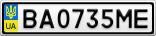 Номерной знак - BA0735ME