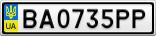 Номерной знак - BA0735PP