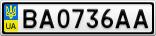 Номерной знак - BA0736AA