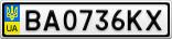Номерной знак - BA0736KX