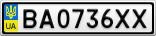 Номерной знак - BA0736XX