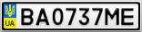 Номерной знак - BA0737ME