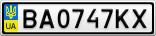 Номерной знак - BA0747KX