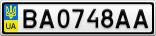 Номерной знак - BA0748AA