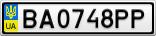 Номерной знак - BA0748PP