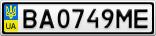 Номерной знак - BA0749ME