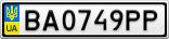 Номерной знак - BA0749PP