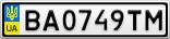 Номерной знак - BA0749TM