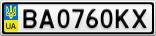 Номерной знак - BA0760KX