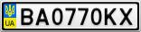 Номерной знак - BA0770KX